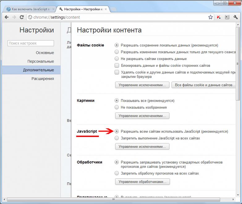 Как в браузере тор включить ява скрипт в hydraruzxpnew4af ростелеком тор браузер гирда